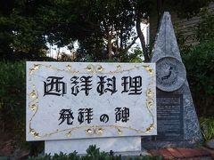 西洋料理発祥の碑