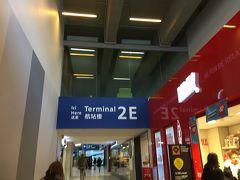 ターミナル2E