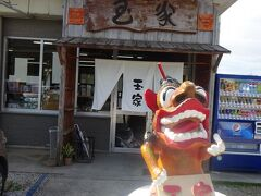 南部の沖縄そばといえばここ「玉家」さん。 もう5回くらいは食べているでしょうか。  12時過ぎに行ったのですが、店内は家族連れでいっぱい。 ほぼ地元の方で、観光客もいなければそういえば外国人もいませんでした。