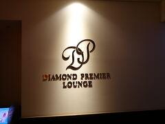 ファーストクラスを利用する今回はダイヤモンドプレミアラウンジへ