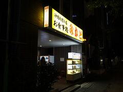 晩ご飯は観光客にも人気の食堂「みかど」へ 国際通りからはちょっと外れた場所です
