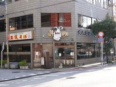 1/18(金) 朝ごはんは24時間営業の「いちぎん食堂」へ 早朝でもOKです