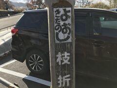 ということで枝折峠に到着。トイレもあるので車中泊もできそうで、キャンピングカーも止まっていました。