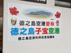 徳之島空港