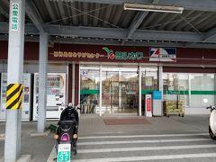 ヨシカワおみやげセンター