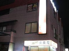 伊勢松本駅まで移動し 来来憲で、とんてきを食べる
