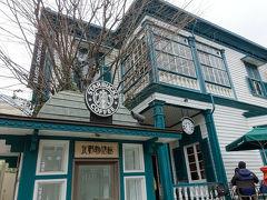 異人館の街並みによく溶け込んでいる スターバックス・コーヒー 神戸北野異人館店 へ (スパークから徒歩13分程度)  途中急な坂がなかなかきつかったですw