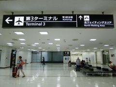 第2ターミーナルから、成田からのケアンズ直行便が出発する第3ターミナルへ。
