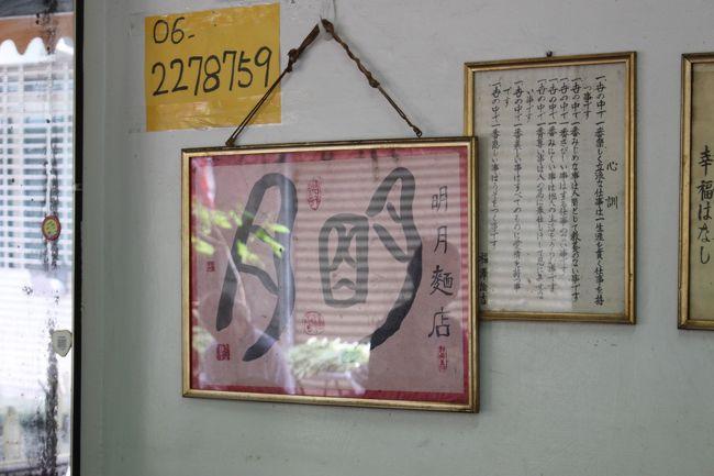 「明月麺店」というお店らしい。<br /><br />お店には、日本語の格言が吊るされてあった。<br /><br />お店では、おばあちゃんが黙々と料理している。<br /><br />おばあちゃんの経営哲学なんだね、きっと。