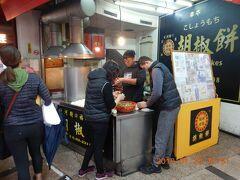 胡椒餅、評判のお店です。台北駅からタクシーで福州世祖胡椒餅を伝えて連れて行ってもらいました。3分で着きました。