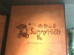続いて行ったのは 微熱山丘 ヤッパリ美味しいですよね(^o^)  職場へのお土産は必ずここで買います。 皆「待ってました~」と喜んでくれます。