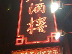 夕食は友人と合流して 【龍都酒楼】  北京ダックで~す