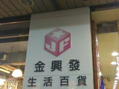 北京ダックを食べたらまだまだお出掛けしますよ。 金興發精品百貨館  でお買い物