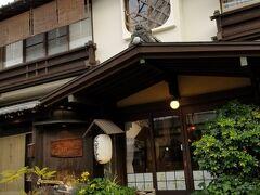 お宿の方に出かけますと報告して向かったのは 徒歩10分くらいにある「小浜温泉:旅館國崎」さんです こちらは宿泊施設では珍しく 立ち寄り湯を12:00から20:00まで受け付けて頂けます(^^)
