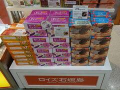 あの北海道のロイズが石垣島にもあったとは! 大好きなチョコポテチも石垣の塩を使った特別仕様 自分用にお買い上げ~