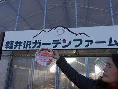 「軽井沢ガーデンファーム」  12月から6月にかけて収穫する冬いちごは 厳しい寒暖差によって濃厚な甘みと香りが自慢という