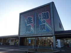道の駅 庄和