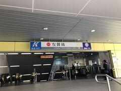 ホテルで朝食をいただき、チェックアウト。 MRTに乗り技撃館駅から左營駅に来ました。