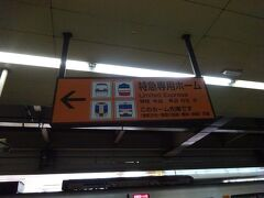 1月25日金曜日  北千住駅で、東武鉄道のきぬ号を待ちます。きぬ号は浅草が始発なのです。 特別専用ホームからの乗車です。