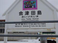 会津田島駅に着きました。しばらく停車します。単線なので、すれ違う逆方向の列車との待ち合わせかな?