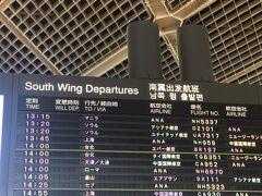 成田空港第1ターミナル南ウィングにて 何度見てもテンション上がりますね!
