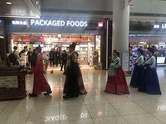 仁川空港にて民族衣装のパレード?