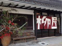 等々、全く飽きることなく歩いて、ほどなくこの日のお宿「サリーガーデンの宿 湯治柳屋」さんに到着(^o^)
