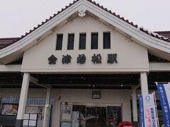 会津若松駅到着 11:04  細かい雪が舞っています。寒い!  この駅にはユニークな荷物サービスがあります。1個300円で、荷物を宿泊する宿まで届けてくれるのです。私たちもスーツケースをこちらにお願いし、身軽になって街なか散策に出発しました。観光の町らしい素敵なアイデアですね!