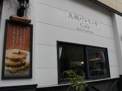 昼食は九州パンケーキカフェ 私らしくない? 食事に攻めの姿勢のない私にしてはこれでも充分攻めているつもり。 駅に向かって歩いて地図見たら知っている名前がここだったから入ってみることに。 トイレはないので入る前に済ませておいた方がいいかと。