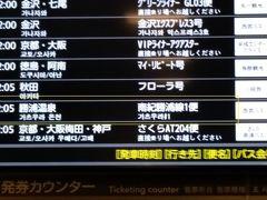 2/1(金)22:05 バスタ新宿発⇒ 8:05 勝浦温泉着 高速バス 乗車時間約10時間  大人ひとり11,700円 金曜日の深夜だったこともあって、学生を中心にほぼ満席状態でした。