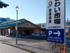 「勝浦漁港にぎわい市場」は、日本一の水揚げ高を誇る那智勝浦漁港内に地元の食材を使った飲食ブースと地元特産品を販売する直売コーナーを兼ね備えた施設となってます。