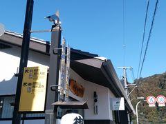 定期観光バスに乗り10分、 次の観光地は、<那智大社><青岸渡寺>です。 この看板の場所から、登りの階段が続きます。