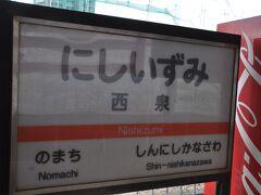 西泉駅です。