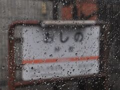 押野駅です。  駅名標撮影も条件が悪いです。