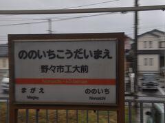 野々市工大前駅です。  近くに金沢工業大学があります。