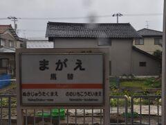 馬替駅です。