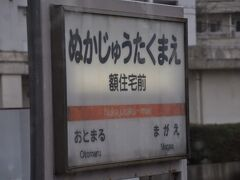 交換可能駅 額住宅前駅です。  上り電車と交換です。