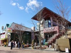 みつばち広場の隣は「チャーチストリート軽井沢」  レストランやブティックが軒を連ねてます この奥に 聖パウロカトリック教会