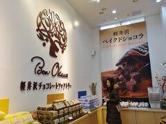 この一階に「ボンオーカワ・軽井沢チョコレート ファクトリー」 甘い匂いが漂います
