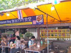 バス停から徒歩10分ほど、カオサンのさらに北側エリア。 トムヤムクンが美味しいと評判の店、トムヤムクンバンランプー。 前回は、この店の隣でトムヤムクンを食べました。
