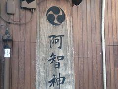 倉敷の鎮守である阿智神社🚶