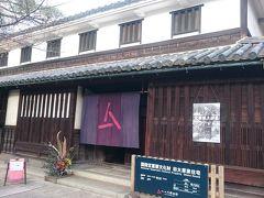 倉敷川方面に戻りました 以前入れなかった旧大原家住宅は中に入れるようになってました😊
