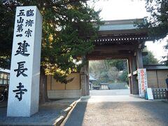8時05分に建長寺に到着。朝早く、静かな建長寺…  という写真に見えますが、背後の鎌倉学園の門の前には塾の先生方がズラリと並び、受験生を激励しています。自分達の方が場違いなところに来てしまったかのようです(笑)