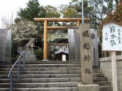 てんしばから谷町筋を北上してすぐのところに 堀越神社があります。 「一生に一度の願いを聞いてくださる神さん」だそうです。