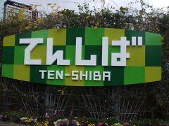 天王寺駅の北西側に天王寺公園があります。 「てんしば」はその入り口にありカフェやレストランなどが あります。