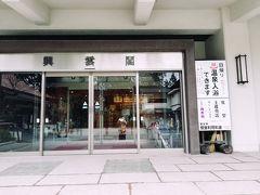 大滝温泉 三峯神社 興雲閣