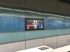 横浜でみなとみらい線に乗り換えます。 後続の特急は混んでいるとの放送があったので、各駅停車に乗車。 空いていて座れました。