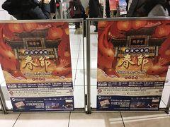 元町中華街駅には春節のポスターが。 心なしか人出も多目に感じます。