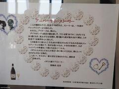 横浜市イギリス館  季節の装飾「アニバーサリーストーリー」 展示期間:2月 2日(土)~2月11日(月)  「二人の婚約は今日、記念すべきこの日、ストーリーは、一年前のバレンタインデーから始まった。もちろん、プロポーズは、僕から。ダイヤのリングと新居の鍵を渡し、YESを貰うまでの1分がとても永く感じたが、彼女が目を見開き、輝く瞳から涙が溢れるまで僕は、この記念すべき瞬間を心に刻んだ。 この記念日に新たに2月生まれの彼女のためにすみれの花をあしらったティーセットを揃えて、母がお祝いのため、手作りの料理で、父がシャンパンの準備をして僕たちを迎えてくれた。 イギリス人の父と日本人の母から受け継いだ文化は、僕にとってかけがえのない宝物だ。そして、今日から一番大切な宝物はもちろん、婚約者の彼女だ。」 イギリス館ラブストーリー  装飾者:花音