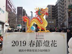 横浜中華街 山下町公園  中国では旧暦の正月を「春節」といい、盛大にお祝いします。 横浜中華街でも1986年より「春節」を開催、今回で33回目となります。 獅子舞や龍舞、皇帝衣装のパレード等中国の伝統文化を紹介するイベントも楽しめます。